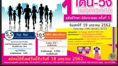 """เพื่อสุขภาพ! กับ เดิน-วิ่งเพื่อการกุศล กับ """"ขุขันธ์วิทยา มินิมาราธอน ครั้งที่ 1"""""""