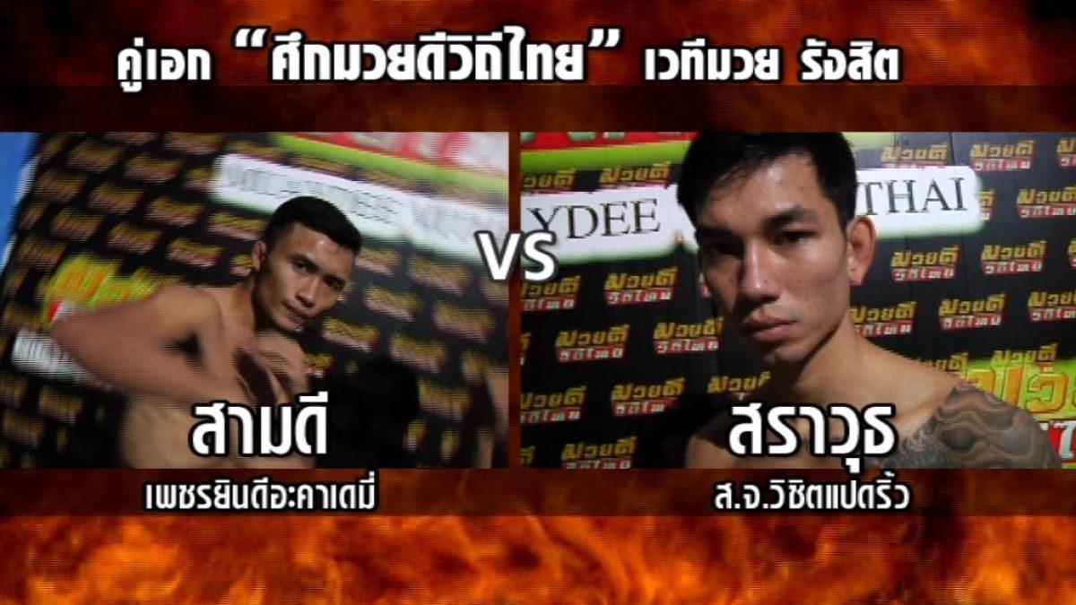 ชั่งน้ำหนัก คู่เอก ศึกมวยดีวิถีไทย | สามดี เพชรยินดีอะคาเดมี่ vs สราวุธ ส.จ.วิชิตแปดริ้ว 24-12-60