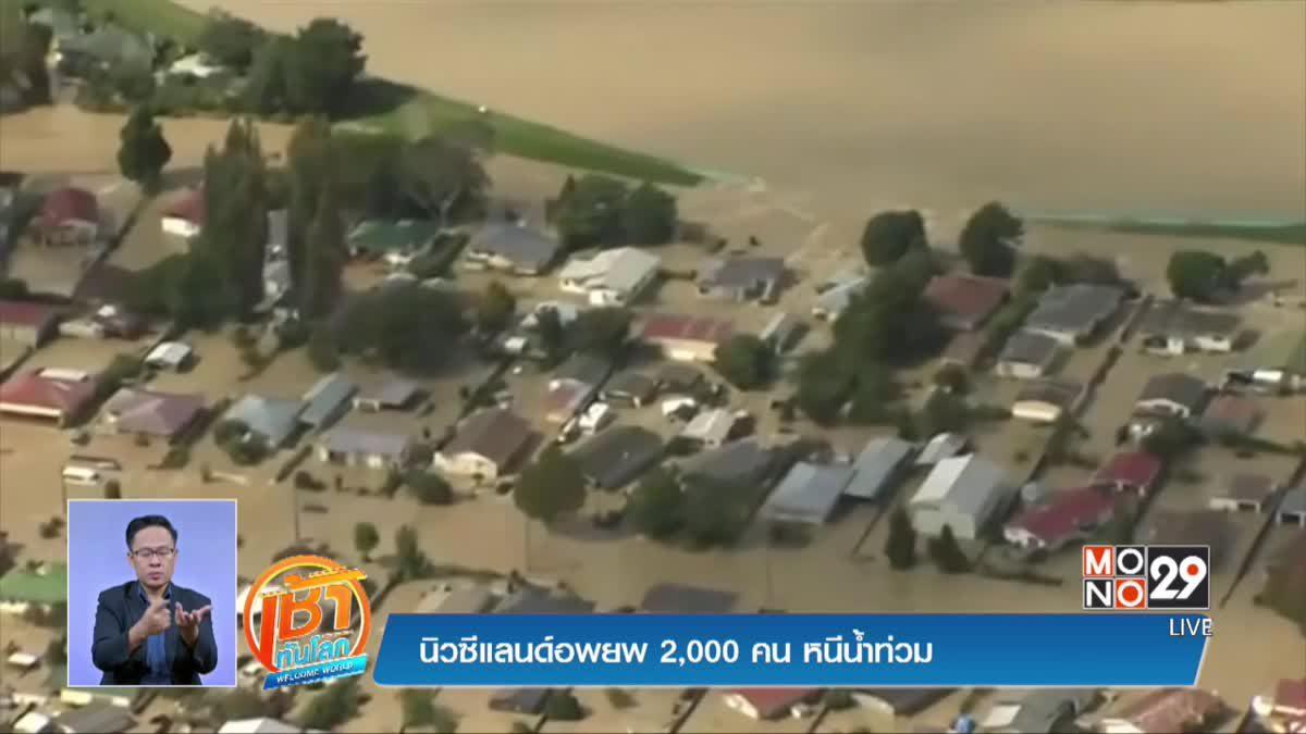 นิวซีแลนด์อพยพ 2,000 คน หนีน้ำท่วม