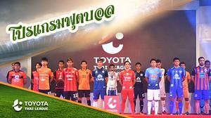 โปรแกรมฟุตบอล โตโยต้า ไทยลีก 1 เดือนกุมภาพันธ์ ฤดูกาล 2018