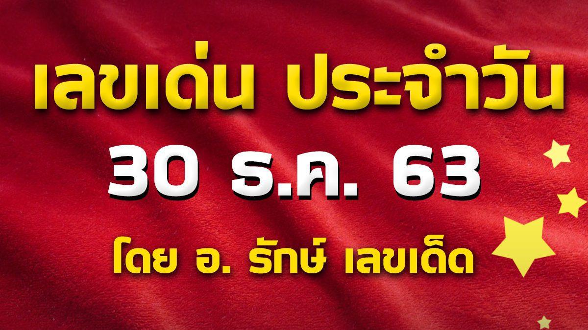 เลขเด่นประจำวันที่ 30 ธ.ค. 63 กับ อ.รักษ์ เลขเด็ด
