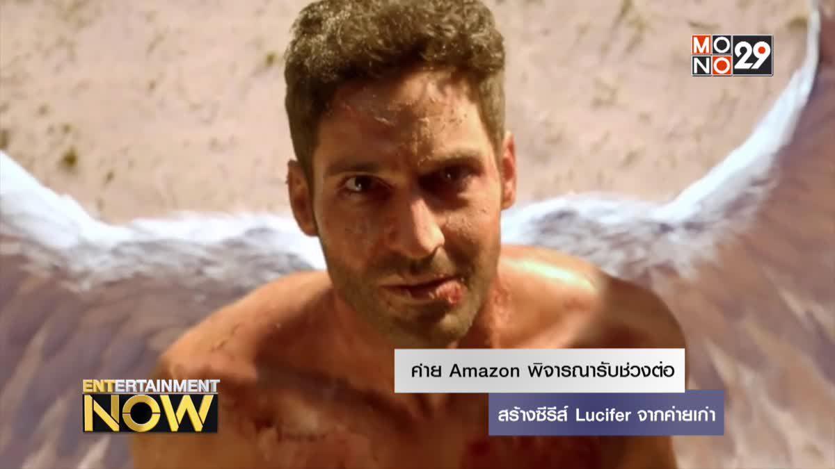 ค่าย Amazon พิจารณารับช่วงต่อสร้างซีรีส์ Lucifer จากค่ายเก่า