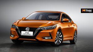 All-New Nissan Sylphy ซีดานครอบครัว เปิดตัวอลังการที่ เซี่ยงไฮ้