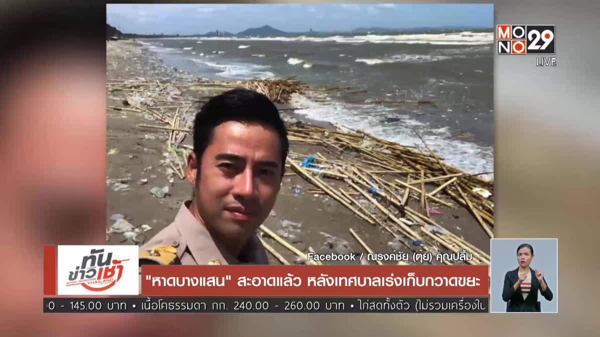 """""""หาดบางแสน"""" สะอาดแล้ว หลังเทศบาลเร่งเก็บกวาดขยะ"""