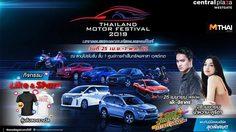 รวมโปรโมชั่นเด็ด!!! เฉพาะ!!! งาน Thailand Motor Festival 2019