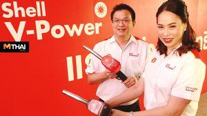 Shell ปล่อยแคมเปญใหม่ Shell V-Power พลังที่เปลี่ยนทุกความรู้สึก