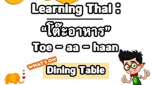 Learning Thai : What's On Dining Table