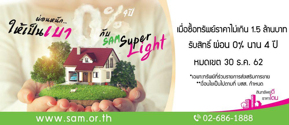"""SAM ปลดล็อค LTV ออกโปรใหม่ """"SAM Super Light"""" ผ่อนยาว 4 ปี ฟรีดอกเบี้ย สนองนโยบายรัฐช่วยคนมีรายได้น้อยมีบ้านเป็นของตัวเอง คาดกระตุ้นตลาดรายย่อยตื่นตัว"""