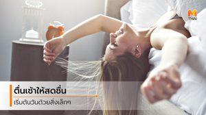 ข้อดีของการตื่นเช้า คุณจะได้ประโยชน์อะไร มากกว่าทันใส่บาตร