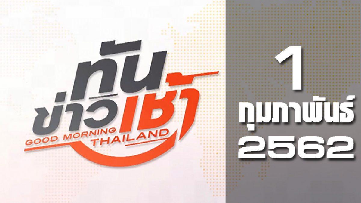 ทันข่าวเช้า Good Morning Thailand 01-02-62