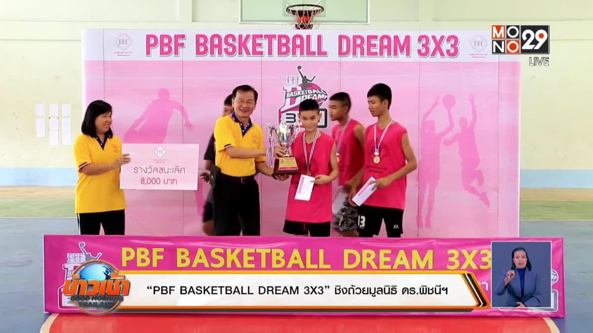 """PBF BASKETBALL DREAM 3X3"" ชิงถ้วยมูลนิธิ ดร.พิชนีฯ"