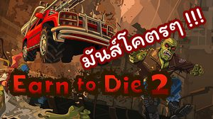 [REVIEW] Earn to Die 2 ซิ่งรถหนีซอมบี้ เกมนอกกระแสแต่สนุกอย่างเหลือเชื่อ!