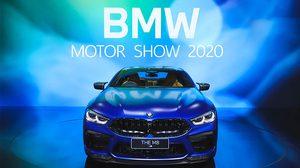 จับตา 3 รุ่นเด่น ที่เห็นแล้วต้องไปดูเอง ในบูธ BMW ที่งาน Motor Show 2020