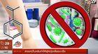 สารเคมีในผลิตภัณฑ์ดูแลผิว ทำให้ผู้หญิงเสี่ยงเป็นมะเร็ง