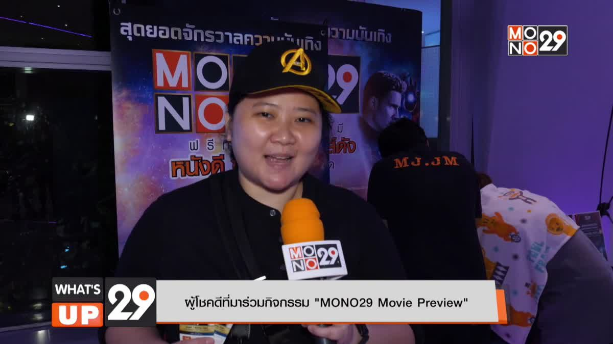 MONO29 Movie Preview 