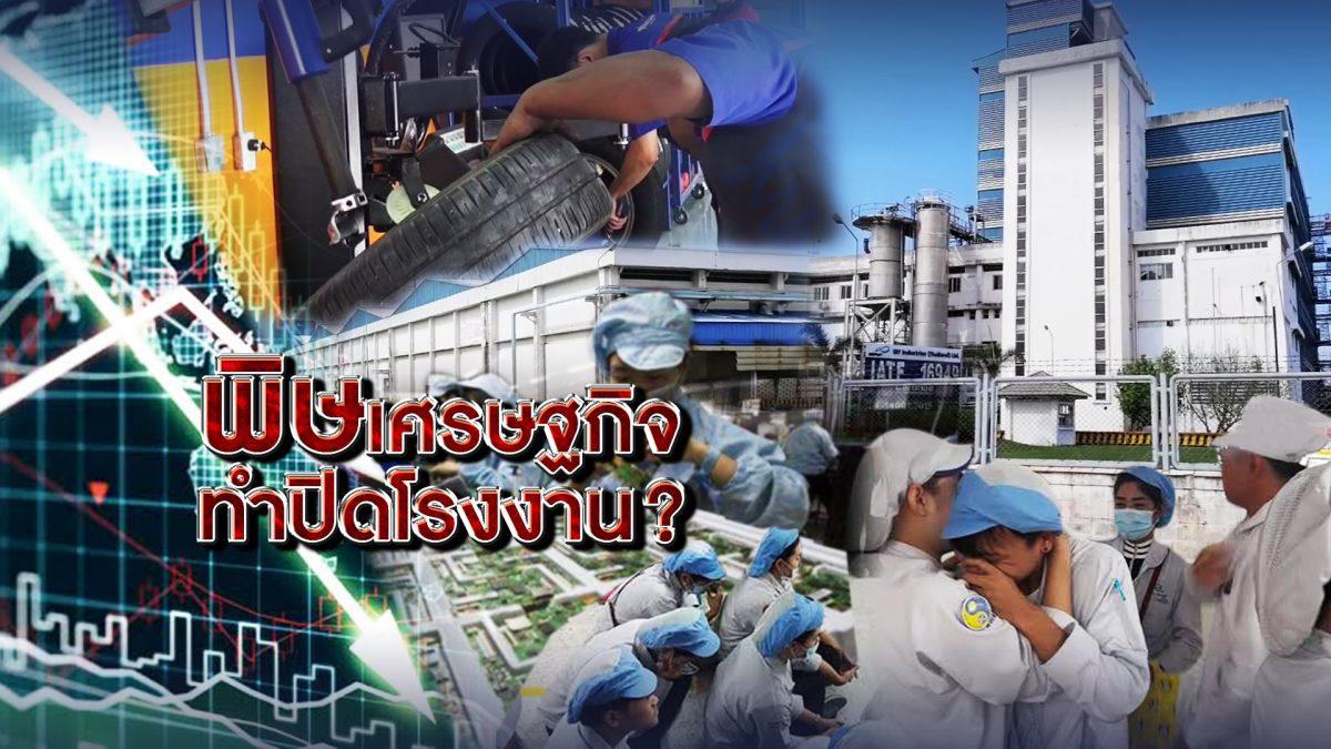 พิษเศรษฐกิจทำปิดโรงงาน? 14-11-62