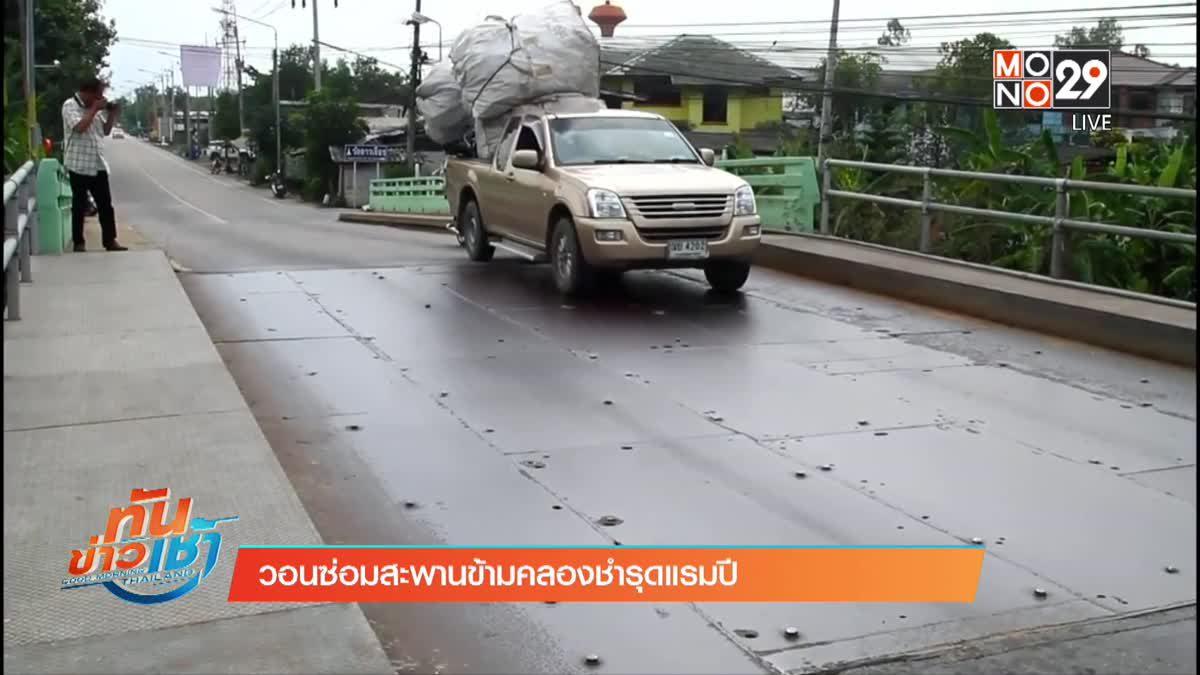 ชาวปทุมธานี วอนซ่อมสะพานข้ามคลองชำรุดแรมปี
