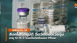 สิงคโปร์อนุมัติใช้งานวัคซีน Pfizer ในกลุ่มวัยรุ่น 12-15 ปี