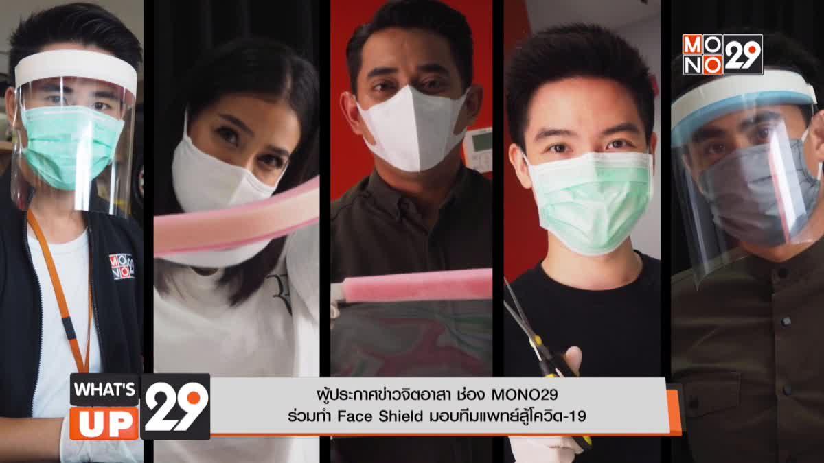 ผู้ประกาศข่าวจิตอาสา ช่อง MONO29 ร่วมทำ Face Shield มอบทีมแพทย์สู้โควิด-19