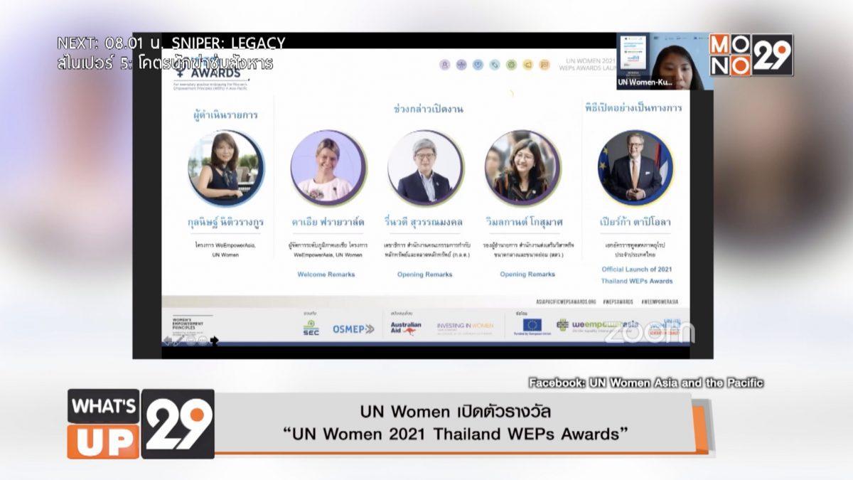 """UN Women เปิดตัวรางวัล """"UN Women 2021 Thailand WEPs Awards"""""""