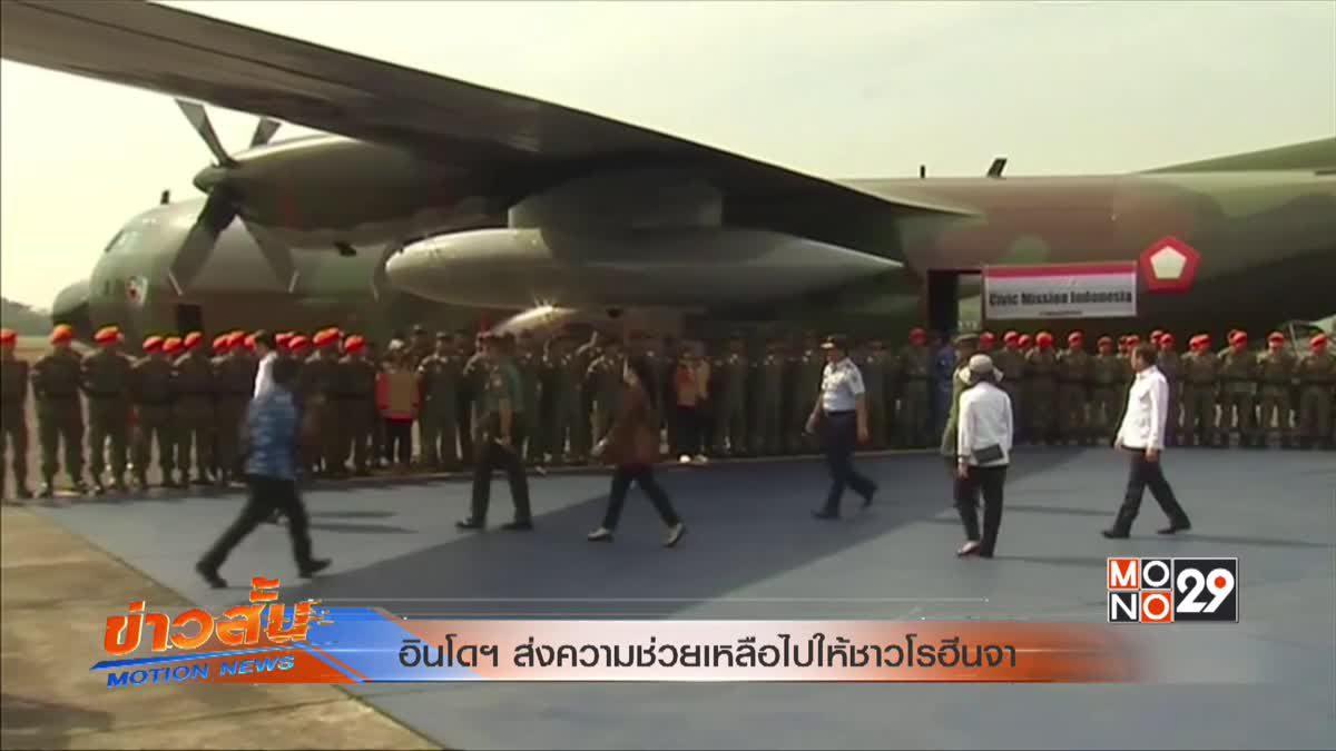 อินโดฯส่งความช่วยเหลือไปให้ชาวโรฮีนจา