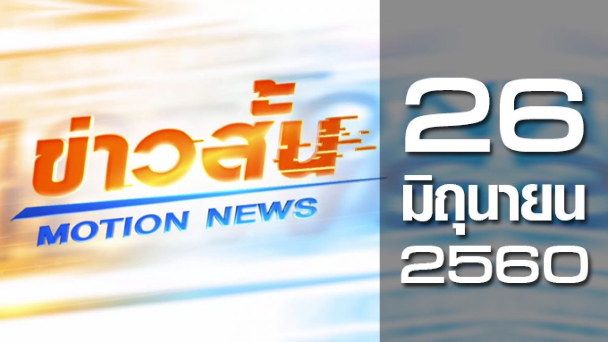 ข่าวสั้น Motion News Break 1 26-06-60