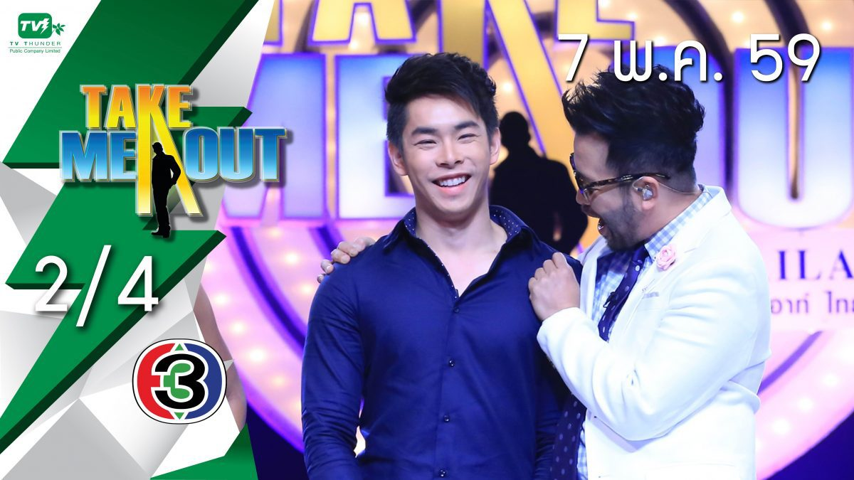 Take Me Out Thailand S10 ep.5 มาร์ค-แมททิว 2/4 (7 พ.ค. 59)
