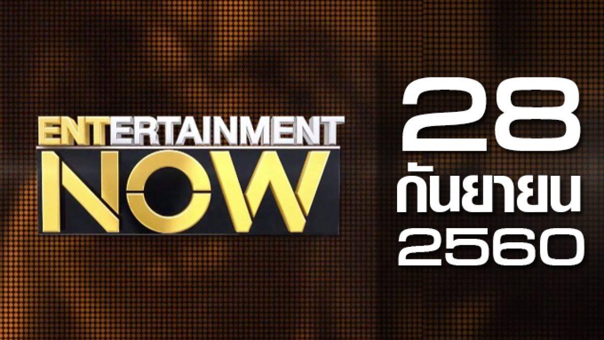Entertainment Now 28-09-60