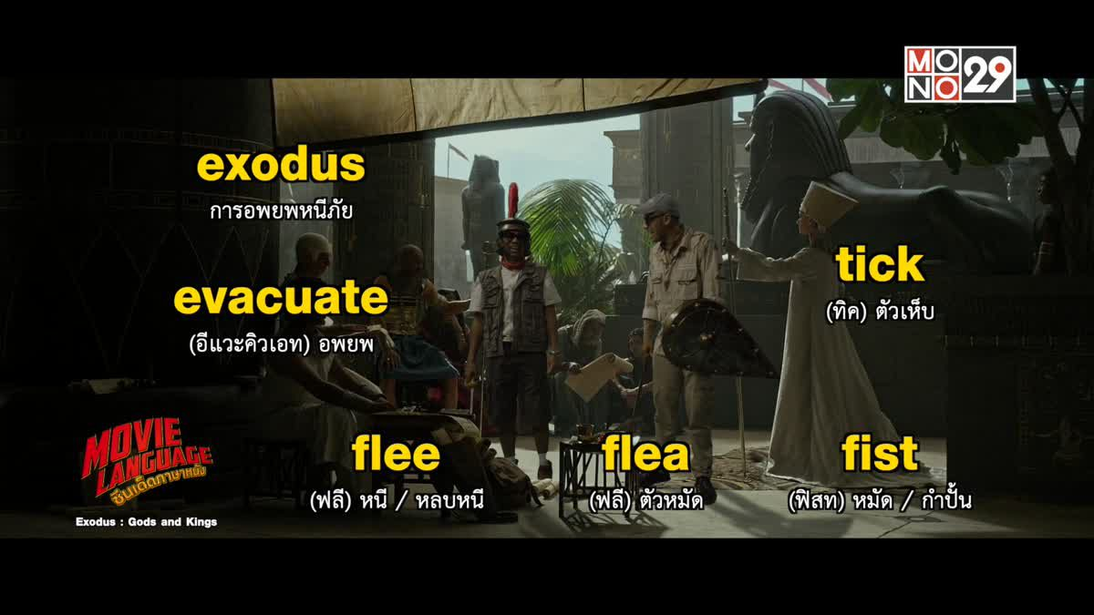 Movie Language ซีนเด็ดภาษาหนัง จากภาพยนตร์เรื่อง Exodus Gods and Kings