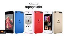 เปิดตัว iPod Touch รุ่นใหม่ ความจุสูงสุด 256GB ราคาเริ่มต้น 6,900 บาท