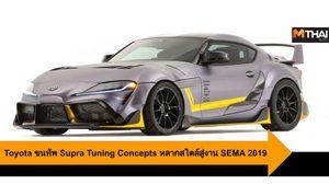 Toyota ขนทัพ Supra Tuning Concepts หลากสไตล์สู่งาน SEMA 2019