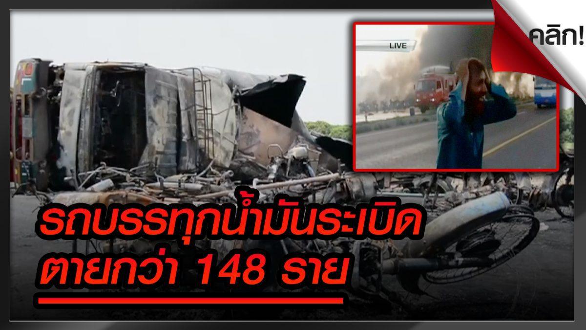 (คลิปเด่นต่างประเทศ) รถบรรทุกน้ำมันระเบิดในปากีสถาน