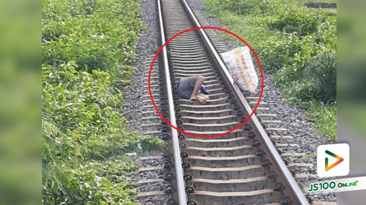 ชื่นชมพนง.การรถไฟเบรครถก่อนทับร่างชายสูงวัยที่นอนอยู่กลางรางรถไฟ (09-06-61)