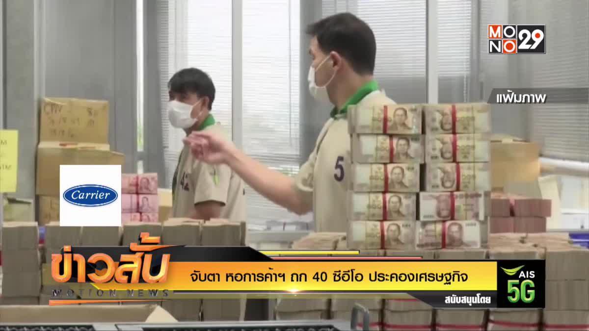 จับตา หอการค้าฯ ถก 40 ซีอีโอ ประคองเศรษฐกิจ
