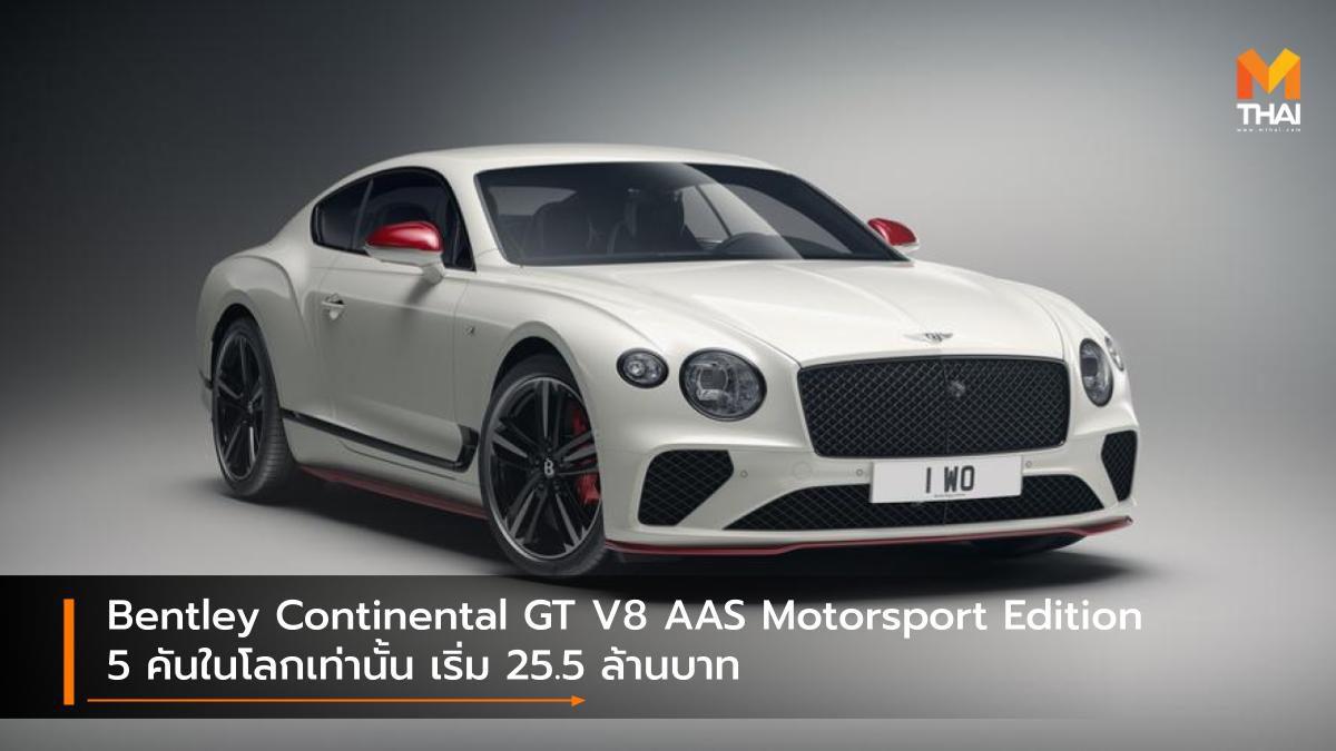 Bentley Continental GT V8 AAS Motorsport Edition 5 คันในไทยเท่านั้น เริ่ม 25.5 ล้านบาท