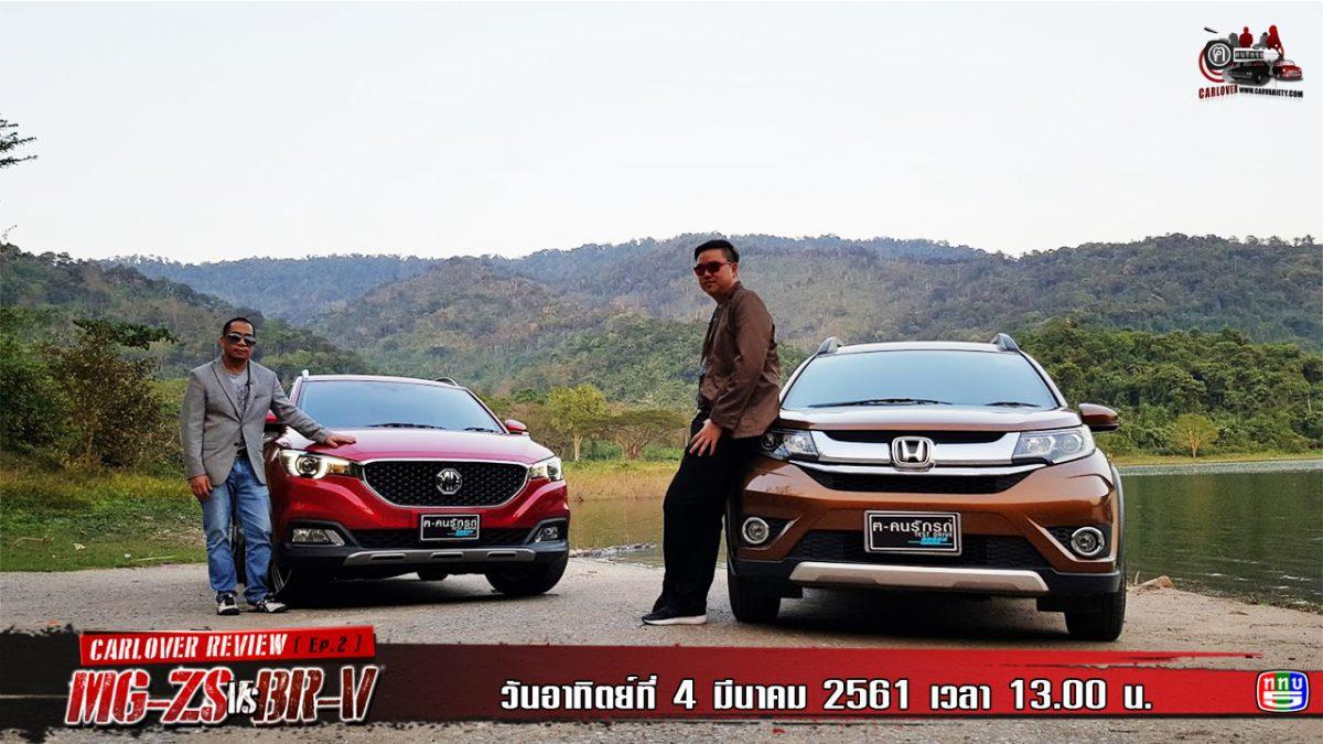 MG ZS Vs Honda BR-V Ep.2