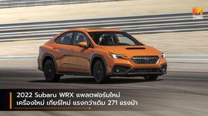 2022 Subaru WRX แพลตฟอร์มใหม่ เครื่องใหม่ เกียร์ใหม่ แรงกว่าเดิม 271 แรงม้า