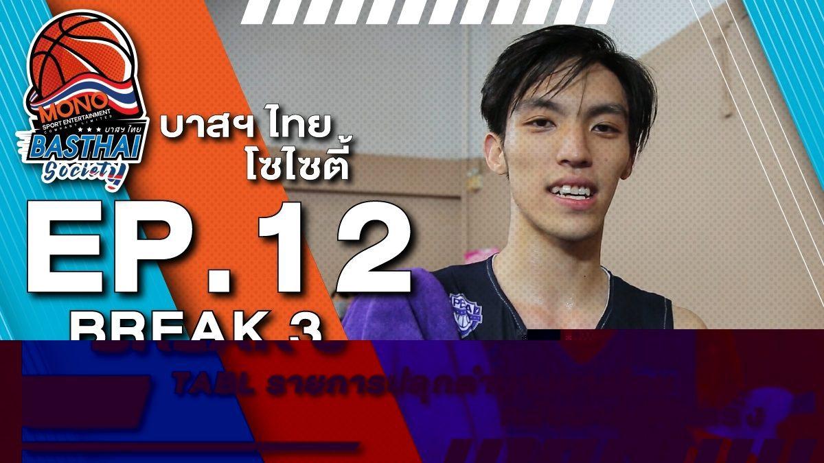 บาสฯไทยSociety EP. 12/3