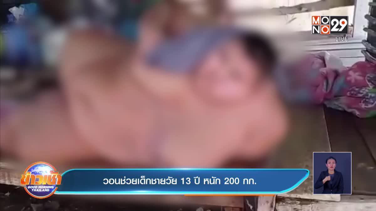 วอนช่วยเด็กชายวัย 13 ปี หนัก 200 กก.