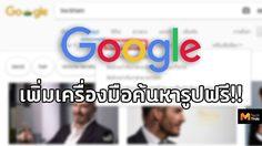 Google เพิ่มวิธีค้นหารูป แบบที่นำไปใช้ซ้ำได้ ถูกลิขสิทธิ์!!