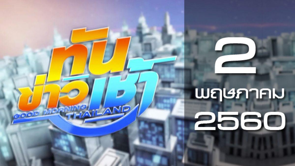 ทันข่าวเช้า Good Morning Thailand 02-05-60