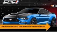 Ford ปล่อยภาพร่าง Mustangs และ F-150 ตัวแต่งก่อนเจอตัวจริงที่ SEMA 2019