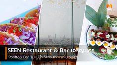 Rooftop Bar ริมแม่น้ำเจ้าพระยาที่แรกในเอเชีย! SEEN Restaurant & Bar เจริญนคร