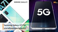 Samsung Galaxy A71 5G มุ่งขายที่ประเทศสหรัฐอเมริกา เร็วๆ นี้