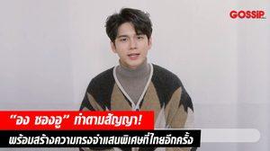 """""""อง ซองอู"""" ทำตามสัญญา! พร้อมสร้างความทรงจำแสนพิเศษที่ไทยอีกครั้ง WELO รักไม่เปลี่ยน..บัตรแฟนมีตฯ Sold Out"""