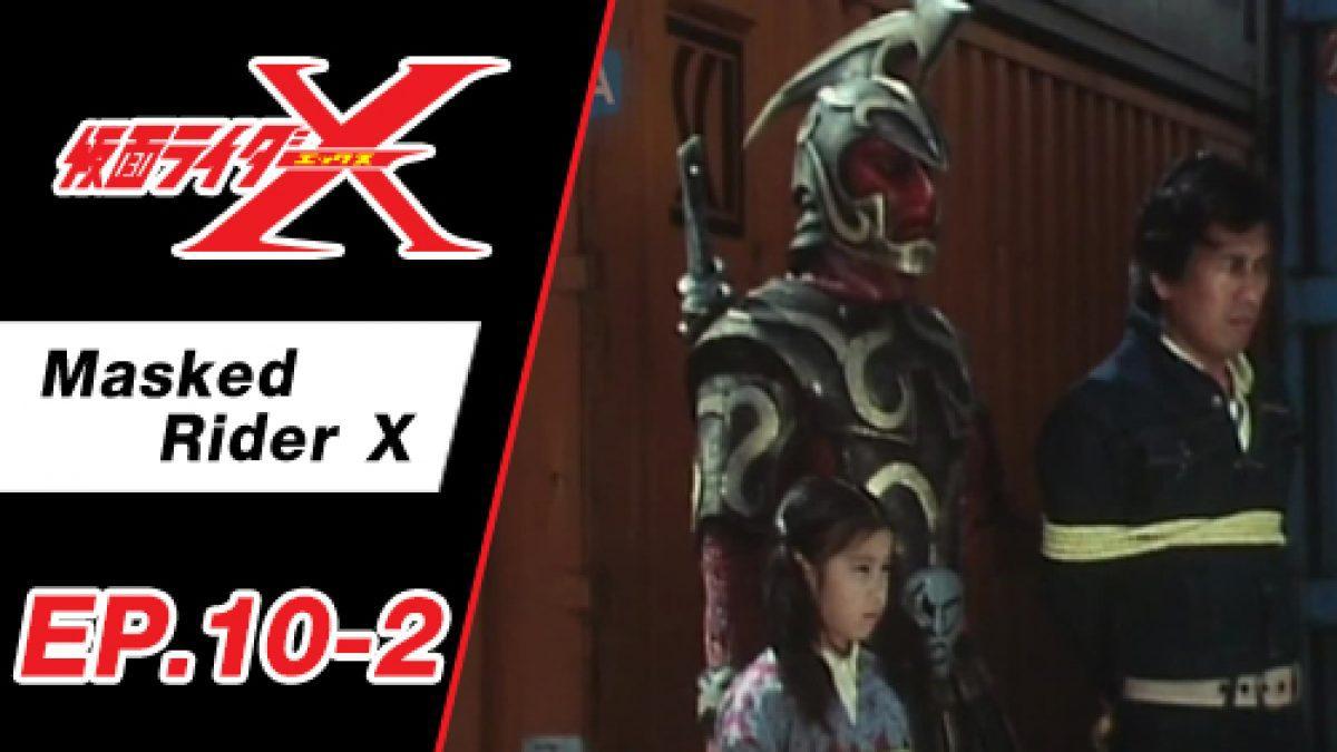 Masked Rider X ตอนที่ 10-2