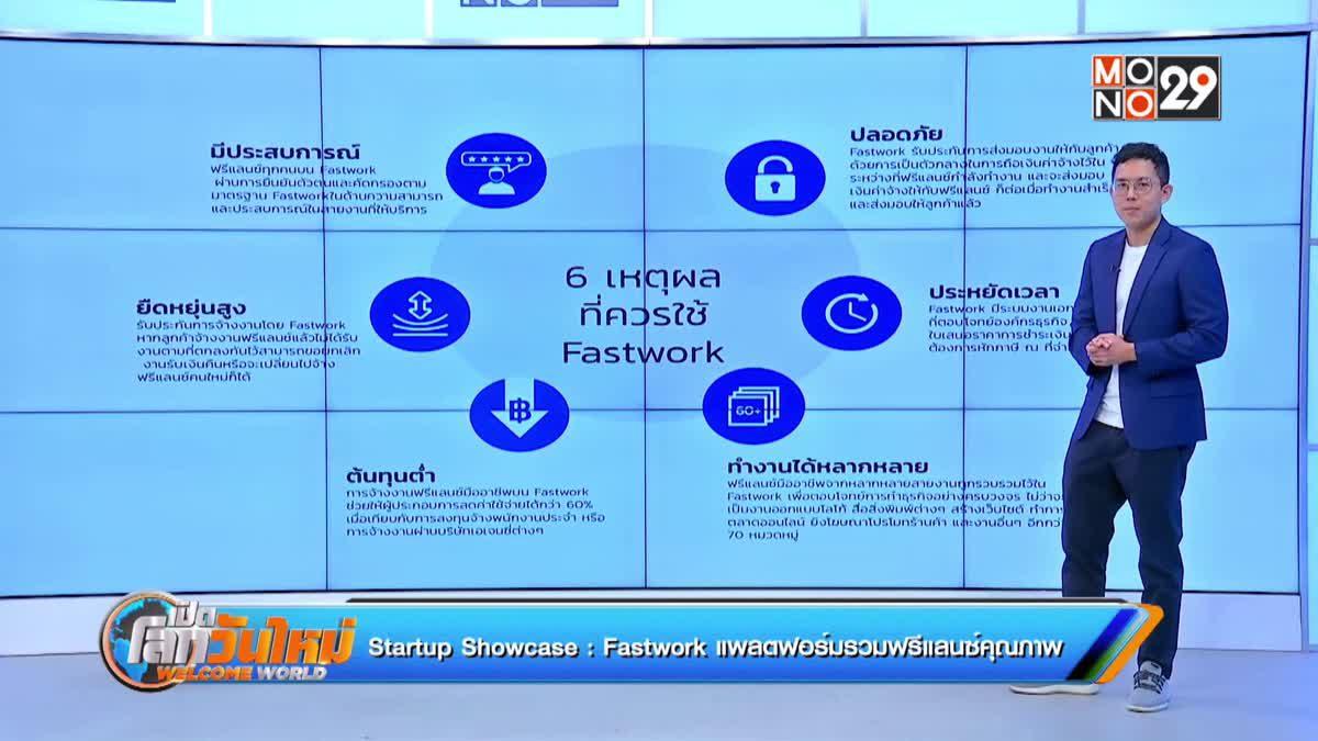 Startup Showcase ตอน : Fastwork แพลตฟอร์มรวมฟรีแลนซ์คุณภาพ