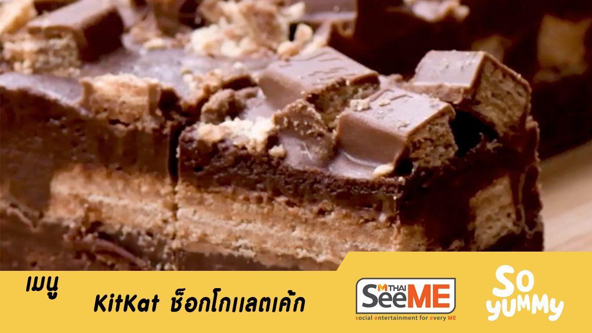 วิธีทำ Kitkat ช็อกโกเเลต เค้ก