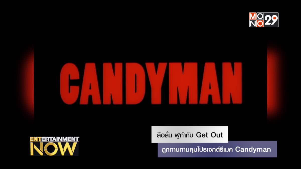 ลือลั่น ผู้กำกับ Get Out ถูกทาบทามคุมโปรเจกต์รีเมค Candyman