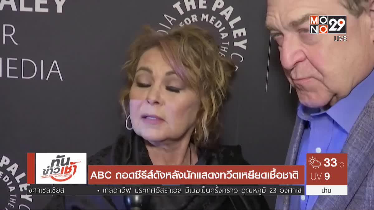 ABC ถอดซีรีส์ดัง หลังนักแสดงทวีตเหยียดเชื้อชาติ